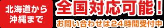 北海道から沖縄まで全国対応可能!お問い合わせは24時間受付中